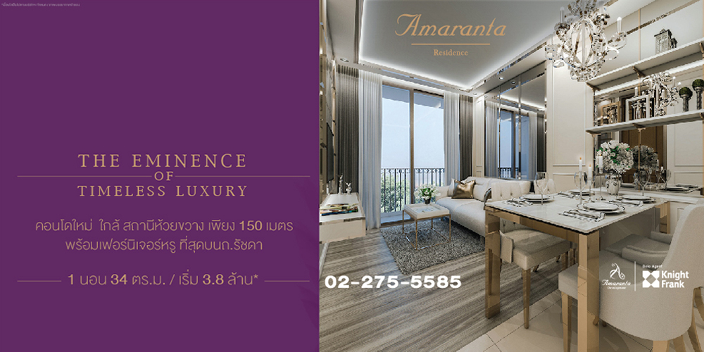 Amaranta Residence New Luxury Furnished Condo on Ratchada Rd. Start 3.8 MB.*