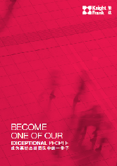 Recruitment Brochure