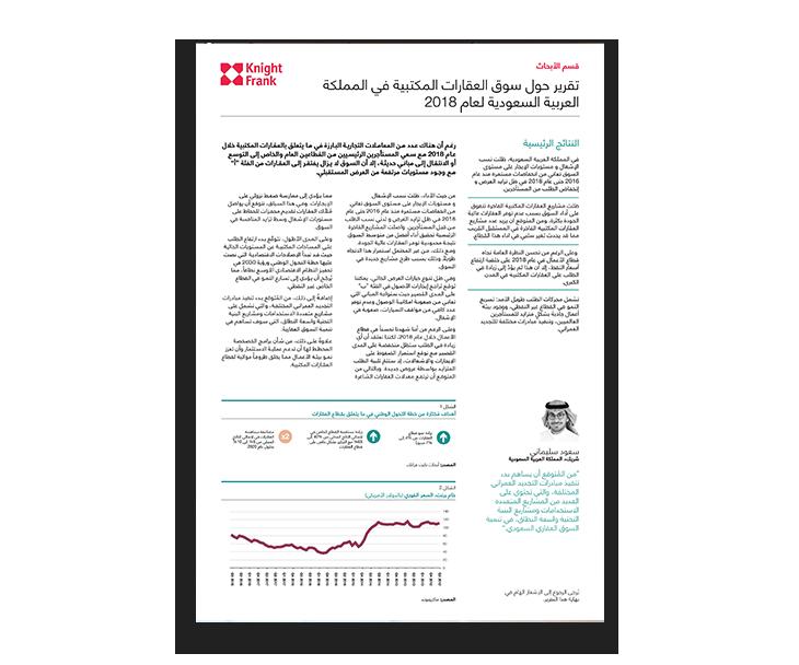 تطورات سوق عقارات المكاتب في السعودية - 2018