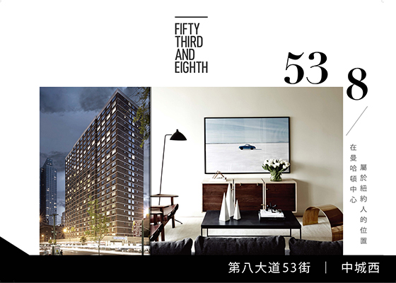 FIFTY THIRD AND EIGHTH 第八大道53街