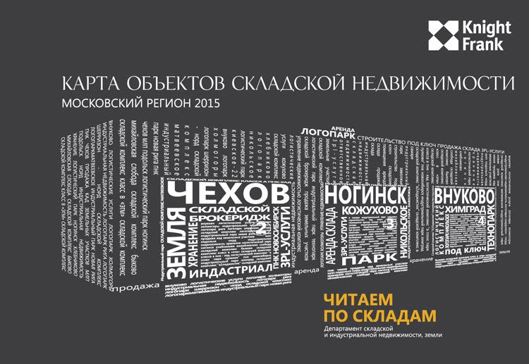 Карта коммерческой недвижимости москвы акт приема-сдачи коммерческая недвижимость