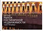 Рынок гостиничной недвижимости. Санкт-ПетербургРынок гостиничной недвижимости. Санкт-Петербург - 2017