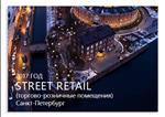 Рынок торговых помещений. Санкт-ПетербургРынок торговых помещений. Санкт-Петербург - 2017
