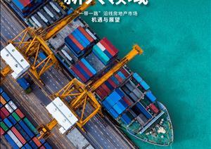 新興領域報告 中文新興領域報告 中文 - 2019