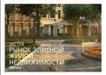 Рынок элитной жилой недвижимости. МоскваРынок элитной жилой недвижимости. Москва - 2017