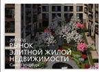Рынок элитной жилой недвижимости. Санкт-ПетербургРынок элитной жилой недвижимости. Санкт-Петербург - 2017