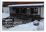 Рынок загородной недвижимости. Санкт-ПетербургРынок загородной недвижимости. Санкт-Петербург - 2017