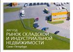 Рынок складской недвижимости. Санкт-ПетербургРынок складской недвижимости. Санкт-Петербург - 2017