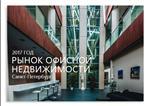 Рынок офисной недвижимости. Санкт-ПетербургРынок офисной недвижимости. Санкт-Петербург - 2017