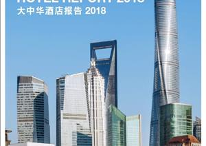 Greater China Hotel ReportGreater China Hotel Report - 2018
