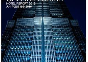 Greater China Hotel ReportGreater China Hotel Report - 2013